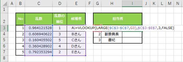 Excelについて このFALSEの前にある3とはなんですか? これを参考にして入力したら、[この関数に対して、多すぎる引数が入力されています]と表示されました