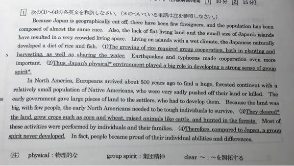 下の文の1〜4の日本語訳を教えて欲しいです よろしくお願いします