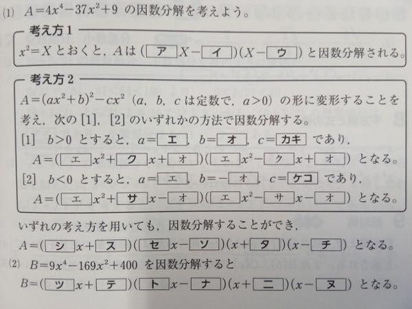 この問題の考え方2がわかりません。 a b cに何がなんなのか教えてください。 お願いします。