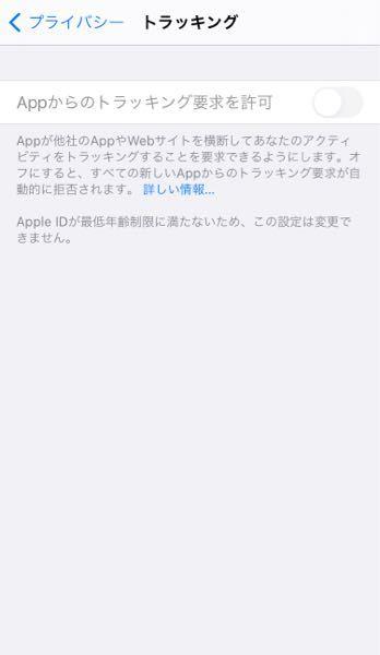 iPhoneの設定にあるトラッキングをオンにしたいのですが、ボタンが画像のようにグレーになっていて変更することができません。 ・年齢 ・ファミリー共有 ・サインアウト⇒サインイン ・アップデート 全て確認・実行してみましたがびくともしません。。 (ちなみに『パーソナライズされた広告』という設定もグレーの表示で変更することが出来ていません。) どうすれば変更出来るかご存知の方いますでしょうか? ご回答よろしくお願いします。
