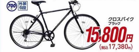 コーナンにこんなクロスバイクのルック車?が売ってたんですが、買うのはやばいですか?すぐ壊れますか? 用途的には特にサイクリングには行かず、通学やバイトの通勤に使うくらいです。