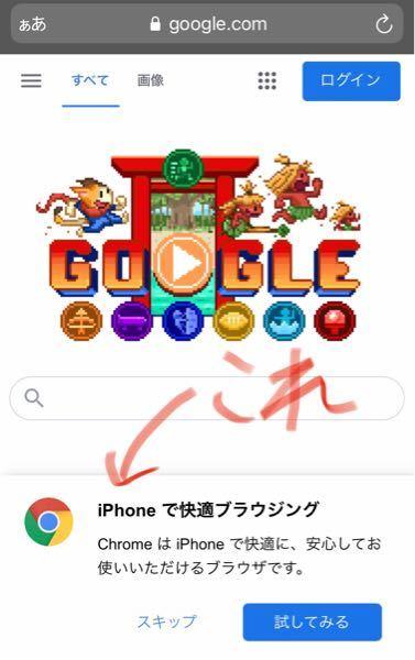 SafariからGoogleを開くと、たまにChromeの広告?が表示されるんですけど、表示されないようにする方法ってありますかね?