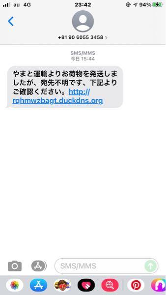 このようなメールは本物からでしょうか?実際にヤマト運輸から荷物が届く予定なのですが、1度買い物したことがある通販なので個人情報は入力し間違えたりしないはずなのですが… 助けてください!!!