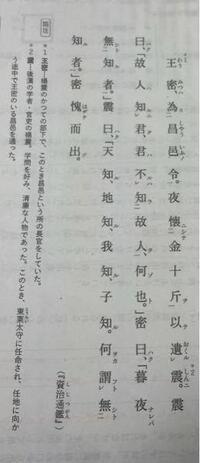 この漢文の現代語訳を教えて欲しいです。
