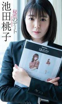 男性に質問。 モデル・ほのかさんの専属マネージャー・池田桃子さんが可愛いと思いますか?