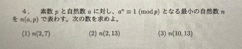 次の数学の問題がよく分からないので答えや解説をお願いします