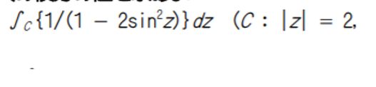複素解析の問題です。この問題について解法を教えていただけませんか?