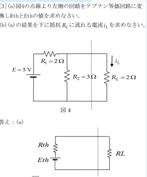 電気回路の問題です! 考え方がわからないので教えて頂きたいです