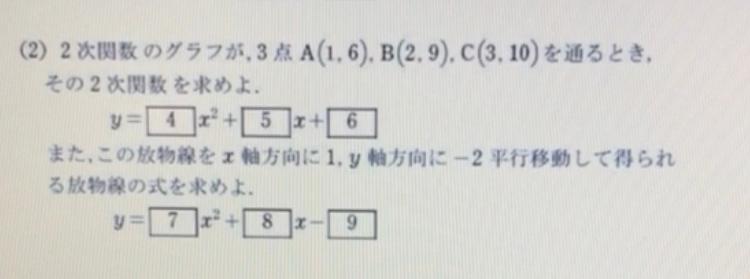 この問題の答え教えてください! 何度やっても4番が整数にならなくて、、