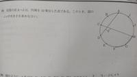 中学生の数学です。この問題を教えてください。