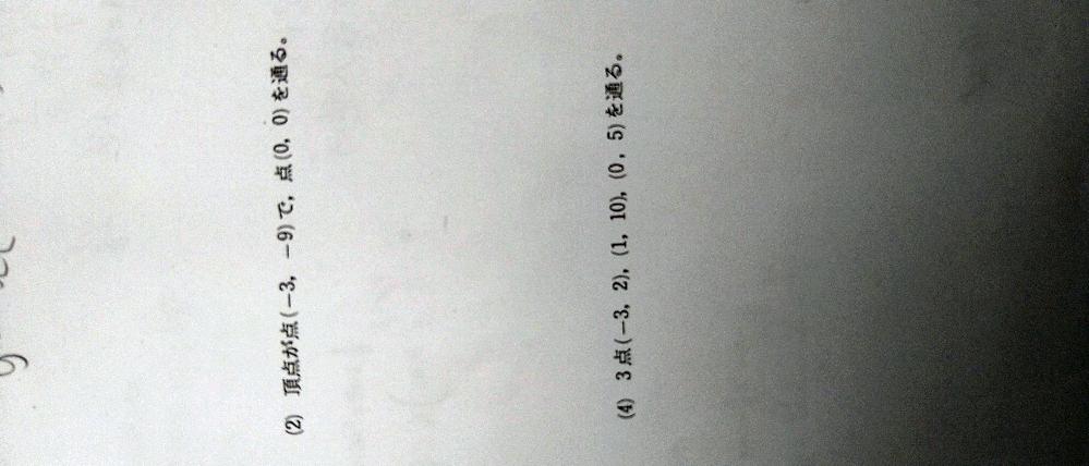 至急お願いします。 高一数学です