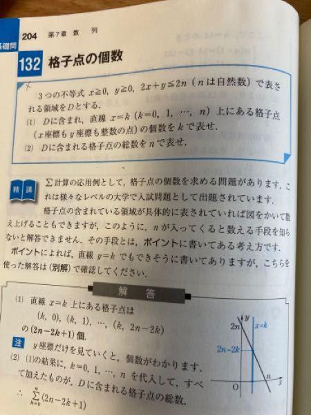 (1)が2n-2k+1個になるのがわかりません 2n-2kではないのですか?