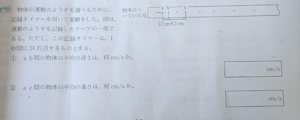 中学生理科、運動と速さの問題の解き方が分かりません。 ①52.5 ②105 教えて頂けませんか?宜しくお願い致します。