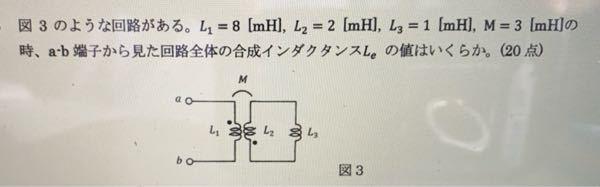 合成インダクタンスを求める問題なんですが、僕の考えではLe=(L1+M)(L2+M)+L3という式になったんですが違うと言われました。ちゃんと考えた式ではないかも知れなかったですが正しい求め方が知りたいです。