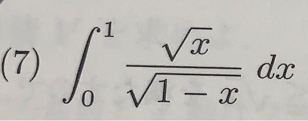 この広義積分の解き方を教えてください