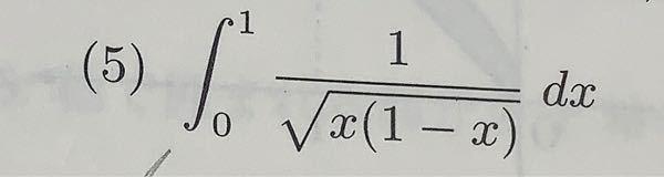 この積分の解き方を教えて欲しいです。