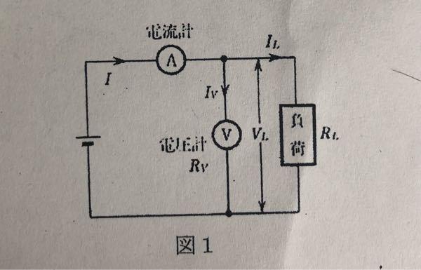 図1の回路において電圧計の内部抵抗は50kΩである。いま電圧計の指示が50V、電流計の指示が0.1Aのとき負荷で消費される電力を計器の消費電力を考慮して求めよ。ただし、電流計の内部抵抗は0とする。 こ
