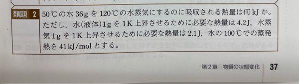 解答しか書かれておらず、解き方が分からないので教えて頂きたいです。 A.91kJ