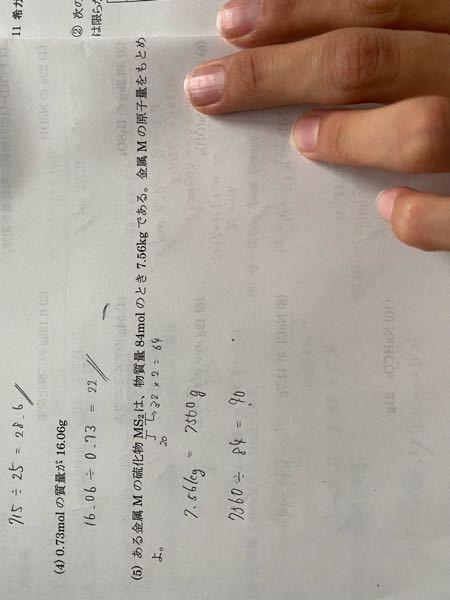 この解説がわかる方いますか? 原子量を求める問題です。