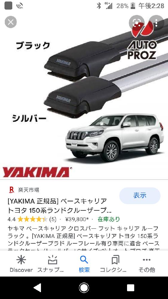 プラド 150系にフラットルーフラックをのせようと思うのですが、ベースについて教えてください。 ヤキマのベースを持っているのですが、このベースにライノラックのフラットルーフラックをのせる事は可能...