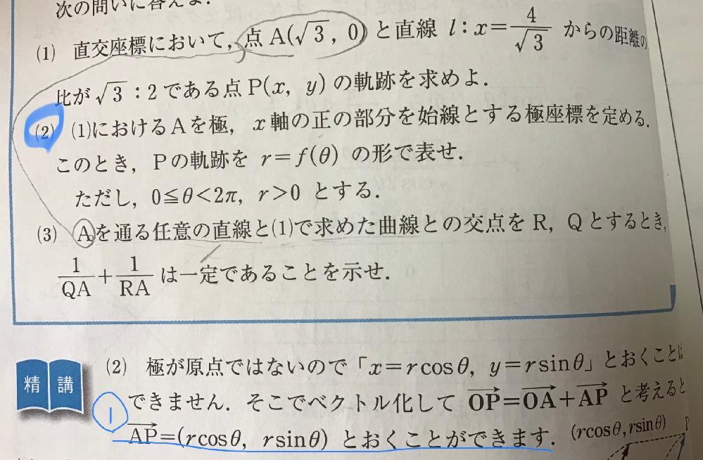 数学Ⅲ、極方程式の質問です。 ① (2)はなぜ、(rcosθ、rsinθ)と置くことができるのですか。極が原点でないと置けないのでは無いのですか。どういうことなのでしょうか。教えてください。よろしくお願いします。
