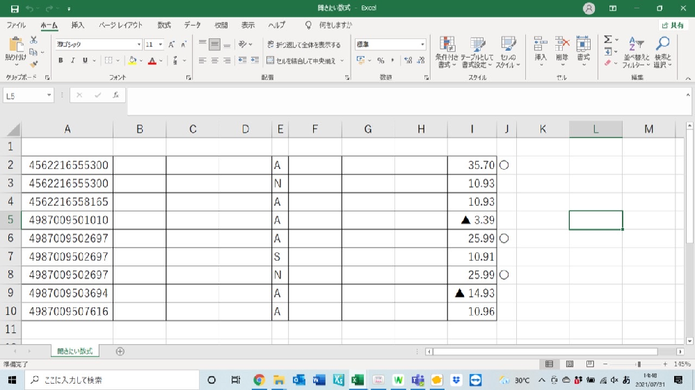 Excelの使い方・数式の組み方で質問です A列は数字のコード、E列はアルファベット、I列は±0-100までの数 がそれぞれ記載されています 条件としては A列のコードに2つ以上のダブりがあり、かつE列のアルファベットが異なる複数列の中で、I列の数値が最も大きいもの、を抽出してJ列に〇を打ちたいです(画像参照) 例に挙げたデータは9列なのですが、実際にフィルをかけたいものは7万列近いデータのため、数式を組みたいのです Excel数式に詳しい方教えてください