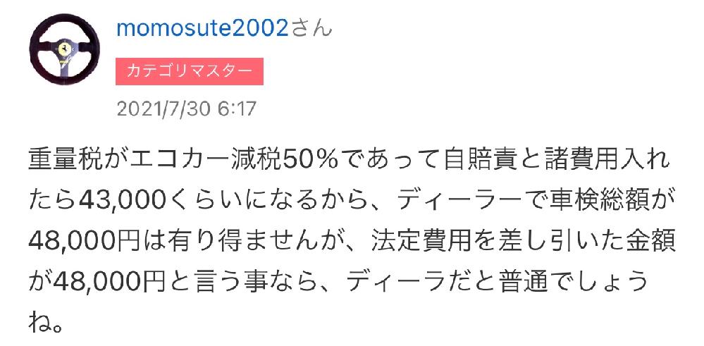 ¥48,000がありえないって本当ですかー??? 自分はディーラーに支払った額が¥48,000以下なんですけど。