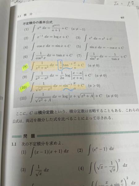 数学Ⅲ 不定積分 写真の黄色の公式で、このタイプでそれぞれ分数でない形の問題を解いたことがあり、それぞれ(8)ではx=atanθ、(10)ではx=asinθと置いて解くと思ったのですが、その公式のやり方だとそれぞれが同じような答えにならず、tanやsinが消えてしまいました。 これらの公式は(分数になった形(逆数))覚えてつかうべきなのでしょうか?