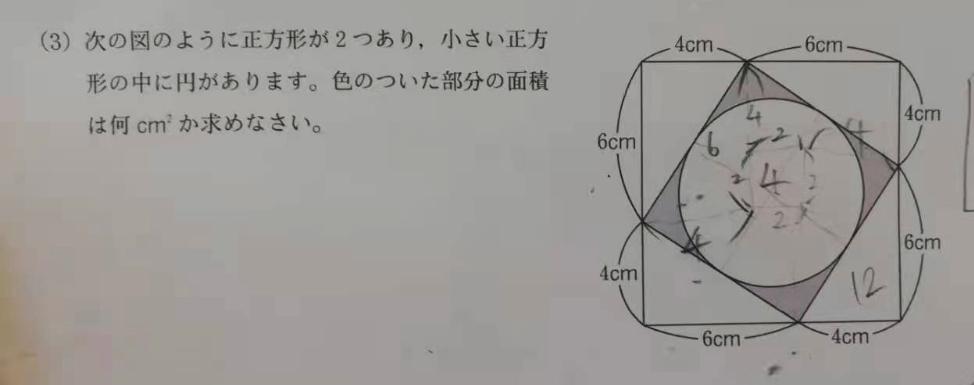 小学5年のこの問題の答えがわかりません。 解説もしていただけると嬉しいです。 中の四角形の面積はわかるのですが、円の面積をどうやって求めるのかがわかりません。