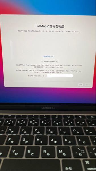 初めてMacBook Airを買って初期設定をしているのですが、この画面からなかなか次に進めません、、。 待つしかないでしょうか?