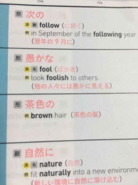 愚かな の英文のlook foolish to otherなんですけど look foolishで、愚かに見えるこれは分かります。しかし to otherで他の人々にはという意味になるのがよく分かりません。 Forではないのですか?