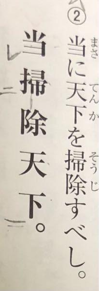 漢文について質問です この問題で自分は当にレ点をつけました。 しかしこの問題の回答では三点がついていました。 どちらでも変化はないと思うのですが、どうなんですか?