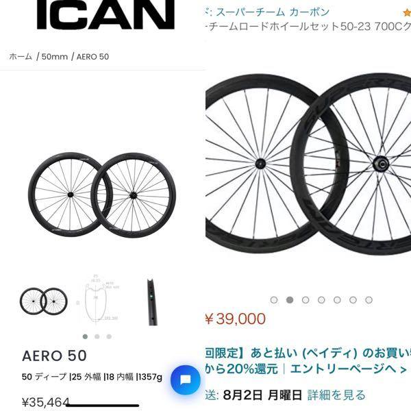 スーパーチームとICAN、どちらがいいと思いますか?! 詳しい方教えて欲しいです! アドバイスお願いします!! ちなみに僕の自転車はGIANTのCONTEND2ロードです!