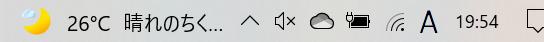すみません! Windowsのタスクバーに、なんか天気が表示されるやつがあるんですけど、 これ、カーソルが触れるだけでうぃんどうが表示されて邪魔くさいんですが、 これ、どうやって消去できるんですか?