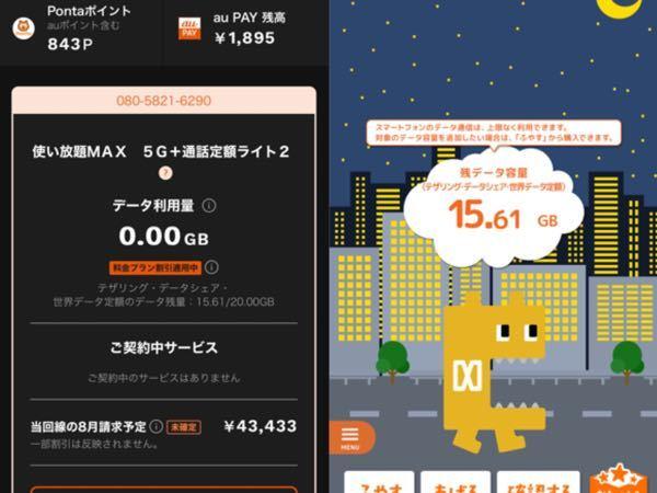 auのiPhone使用してます この使い放題MAX 5G+通話定額ライト2 というのは、具体的にどのようなプランでしょうか? 電話は5分以内なら無料と聞きましたが、ギガは使い放題なんですかね? でもデジラアプリには15.61の表示がでてます ギガちゃんには∞のマークがついていますが…