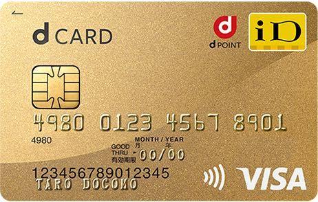 レジ処理について。 このカードは「ID」「クレジットカード」どちらで処理すれば良いのでしょうか?