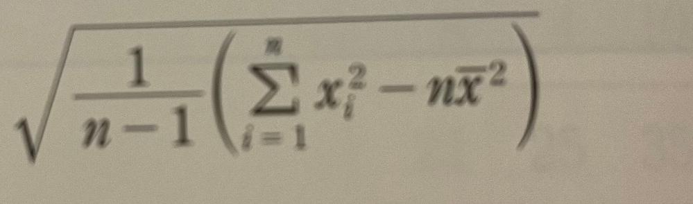 大学の統計学で、標準偏差の公式がこうなのですが、なぜ、n-1で割っているのでしょうか。 高校までは、普通にnで割っていたと思います。