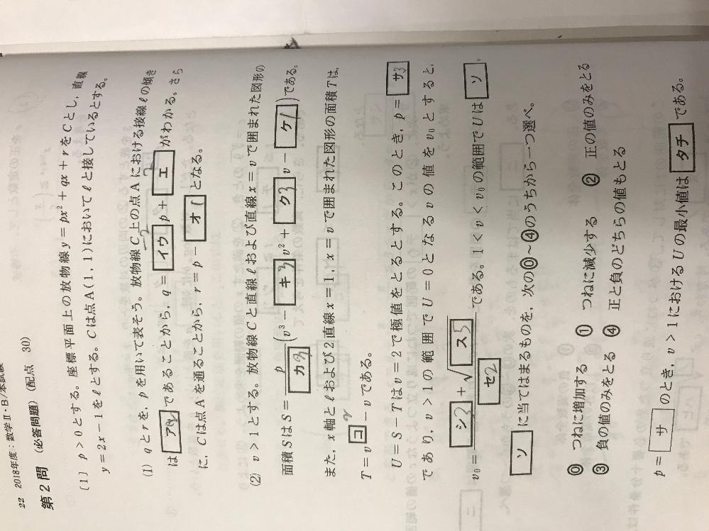 数学 積分 ソから、教えてください。 よろしくお願いします。