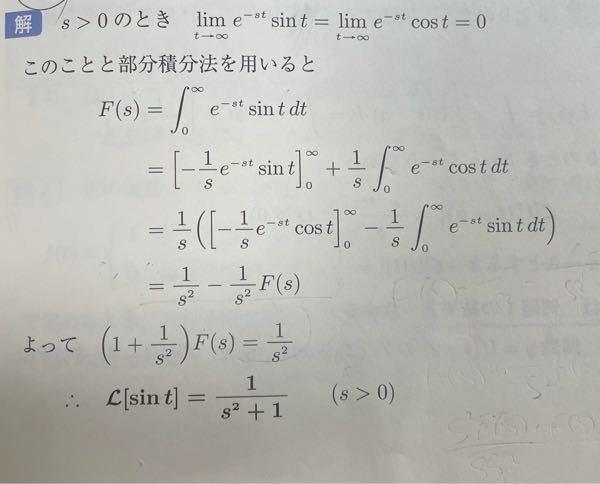 sintのラプラス変換でなぜ、 (1/s^2)-((1/s^2)*F(s)が (1+(1/s^2))×F(s)=1/s^2になるのですか?
