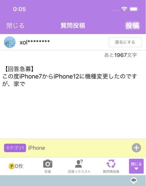 【回答急募】 この度iPhone7からiPhone12に機種変更したのですが、こちらの4本のアンテナがたちません。 当方、auで契約しております。 この場合、どうすればいいのでしょうか?