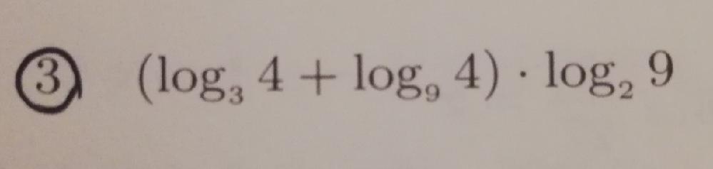 高校数学の対数の問題で、できなかったので教えてほしいです。