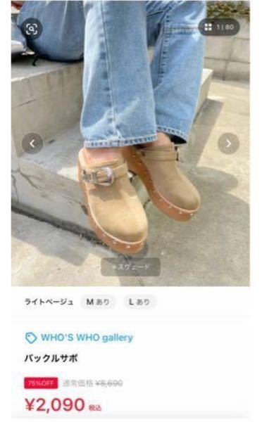 この靴可愛いから買おうか迷ってるんですが、アマカジュとかメンズライクとかシンプル系でも合うってか履き回しできると思いますか? 生地が毛みたいなやつとスウェード?(写真のもの)の2種類があってこの色が欲しい のですがライトベージュ選択でいいと思いますか? #ファッション #靴 #シューズ #NIKE #Reebok #wwg