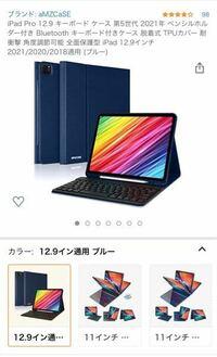 このiPad12.9インチ(2021)のキーボード付きケースは良さげですかね? タイムセールなのはわかってるのですが、あまりにも安くて少し心配です。  ↓リンクです ↓ 期間限定セール: iPad Pro 12.9 キーボード ケース 第5世代 2021年 ペンシルホルダー付き Bluetooth キーボード付きケース 脱着式 TPUカバー 耐衝撃 角度調節可能 全面保護型 iPad 12....