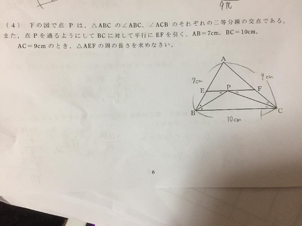 中学数学です。この問題の解き方を教えてください。