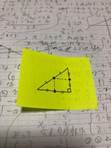 図形について2つ質問があります。 1)直角三角形のとき隣辺の中点の垂線と、対辺の中点の垂線は必ず斜辺上で交わりますか? 2)直角三角形のとき 隣辺の中点の垂線と、対辺の中点の垂線の交点は斜辺の中点ですか?