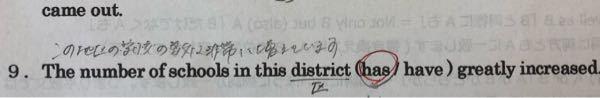 授業でやった英語の復習をしていたのですが、ここは何故hasになるのかわかりません。この地区の学校の数が主語ならこれは三人称複数でhaveじゃないのでしょうか。どうしてhasになるのかわからないので教えていただけ ると嬉しいです。