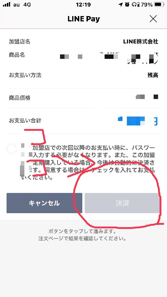 LINEギフトを送りたいので、LINEペイにて決済をやりたいのですが、最後の決済画面まではたどり着くんですが、決済ボタンが押せない状態です 残高も残ってる状態です。 ちなみに3時間ほど前にLINEペイを開設したばっかりではあるんですが…。