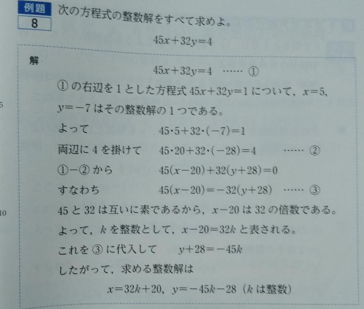 数学Aのこの問題の答えっておかしくないですか。 全ての整数解を求めているのにk(kは整数)に何を入れても最初に出しているx=5,y=-7にならなくないですか?