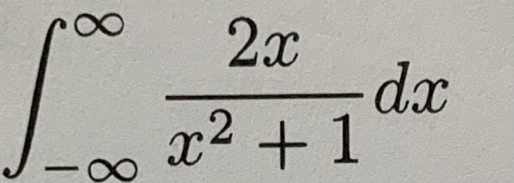 この定積分(広義積分)を求めてください。