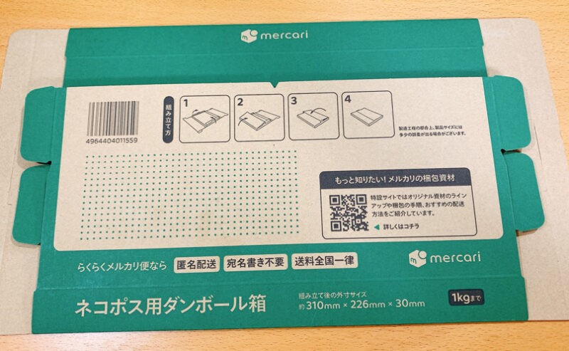 メルカリで、らくらくメルカリ便でネコポスで商品を発送しようと思っているのですが、写真のネコポス用の箱は発送料金は175円になるんでしょうか?